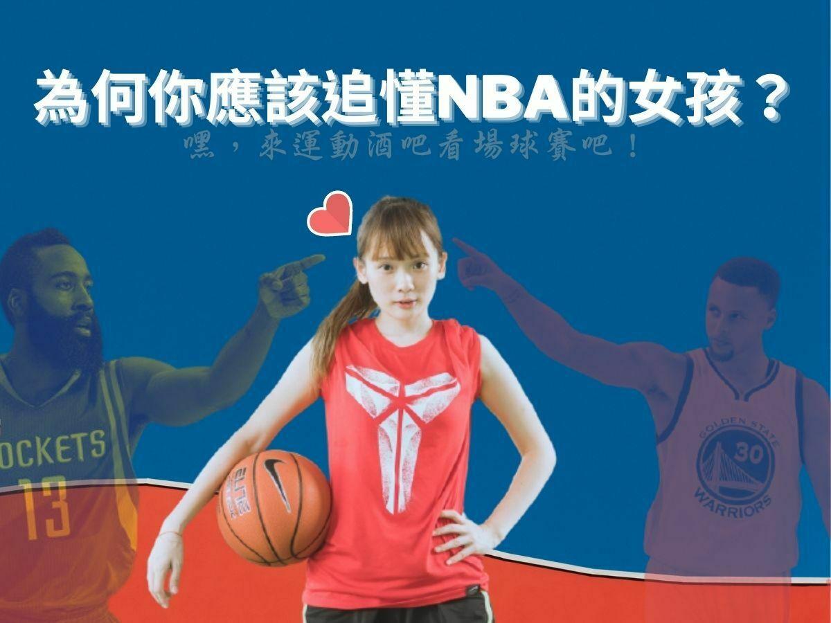 為何你應該追懂NBA的女孩?