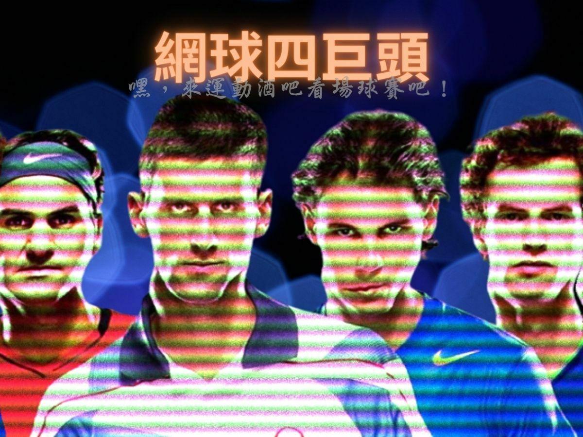 關於網球四巨頭|法網將近,你知道這些嗎?