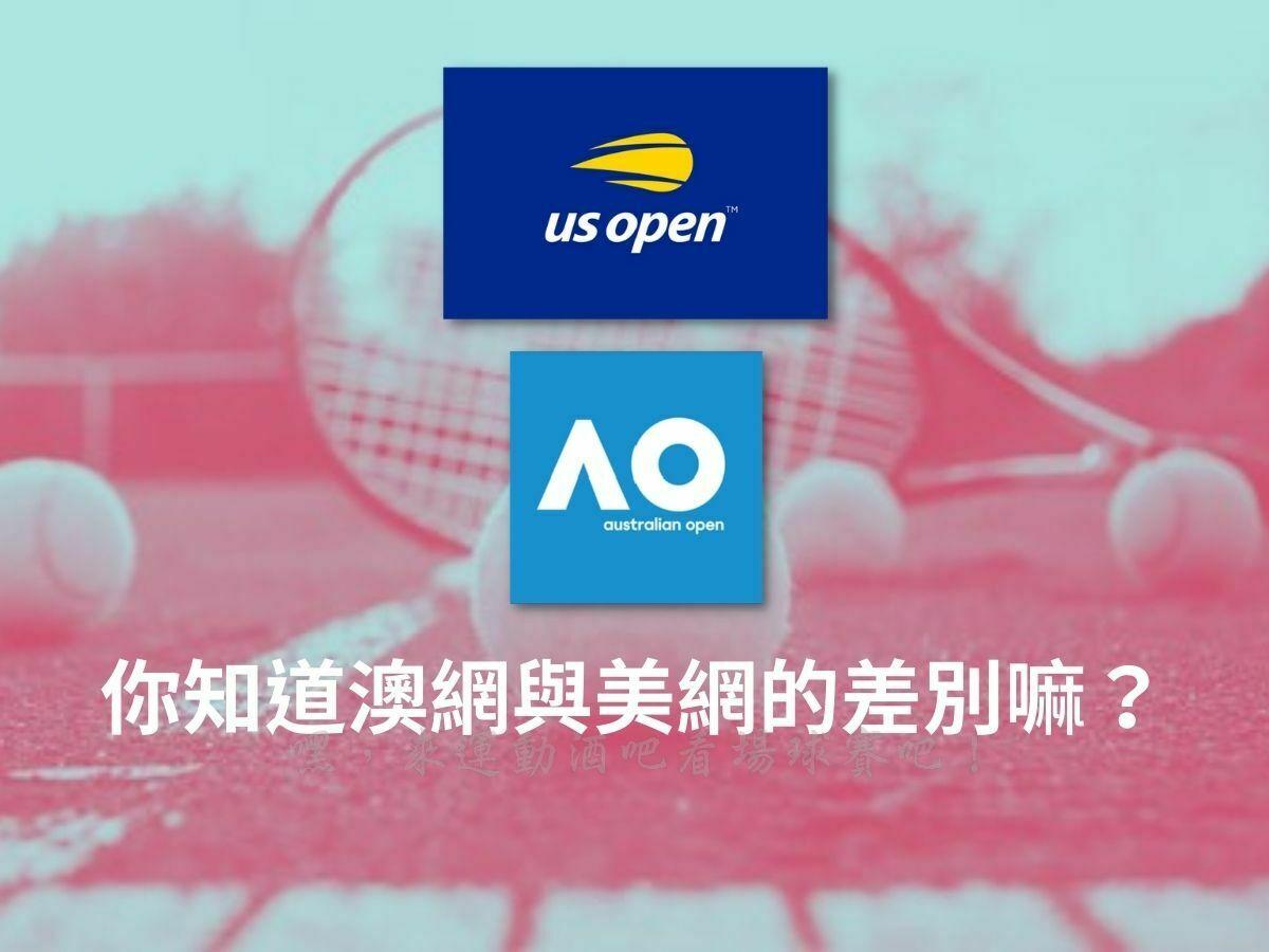 【網球入門】你知道澳網與美網的差別嗎?