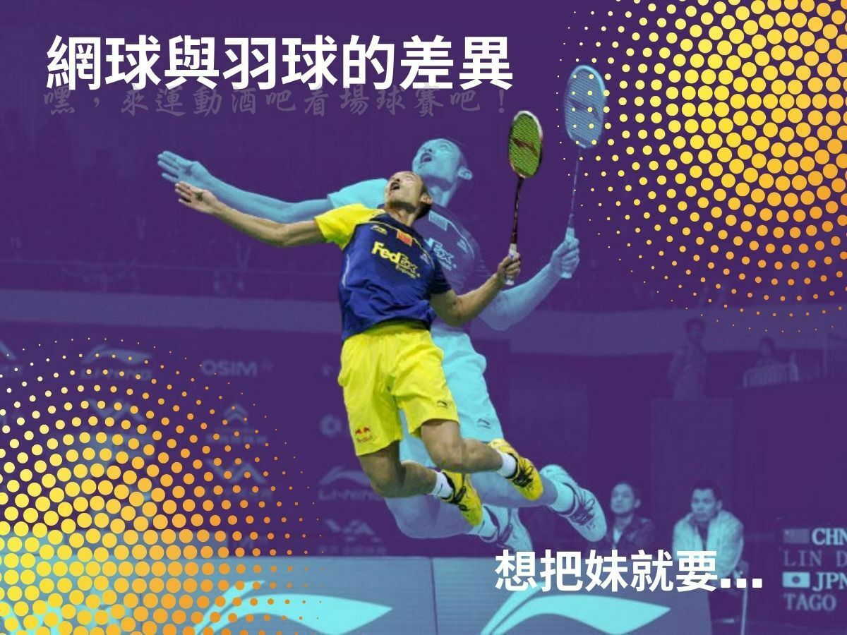 網球與羽球的差異!想運動又想把妹該打哪種球?