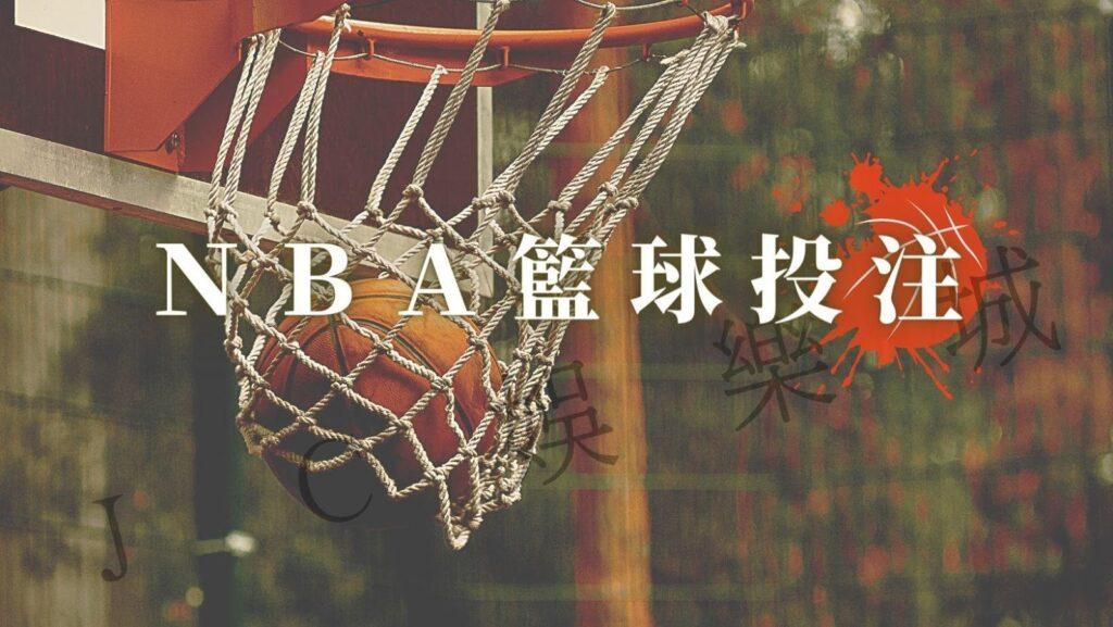 NBA投注