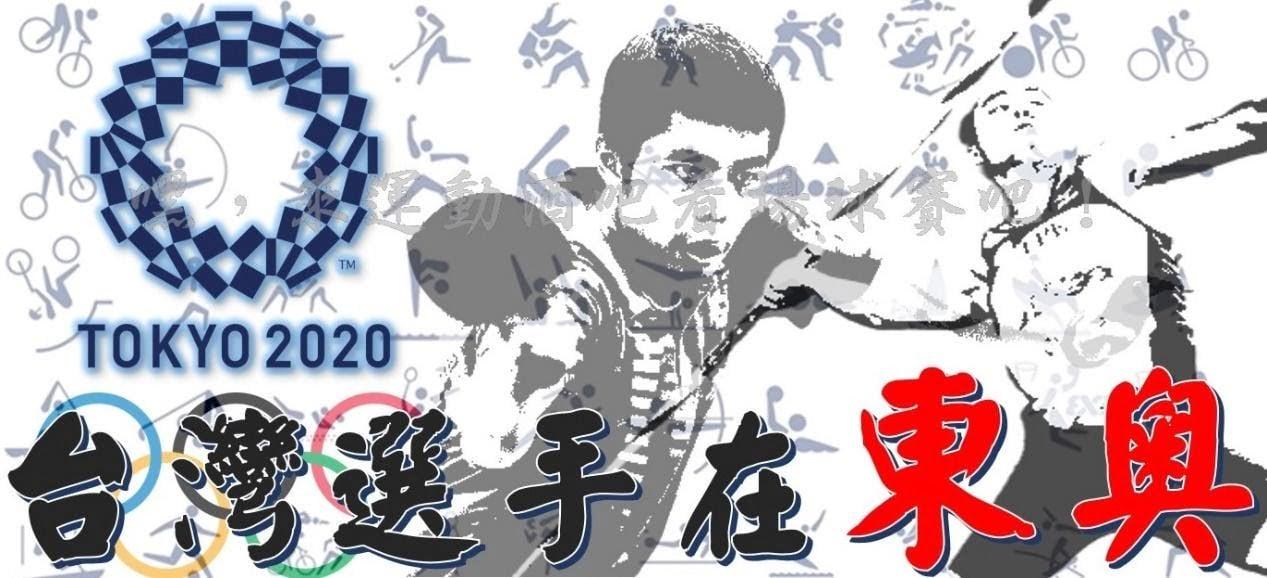 【東奧】東京奧運到底比什麼?台灣竟然連這個項目都參加!(下篇)