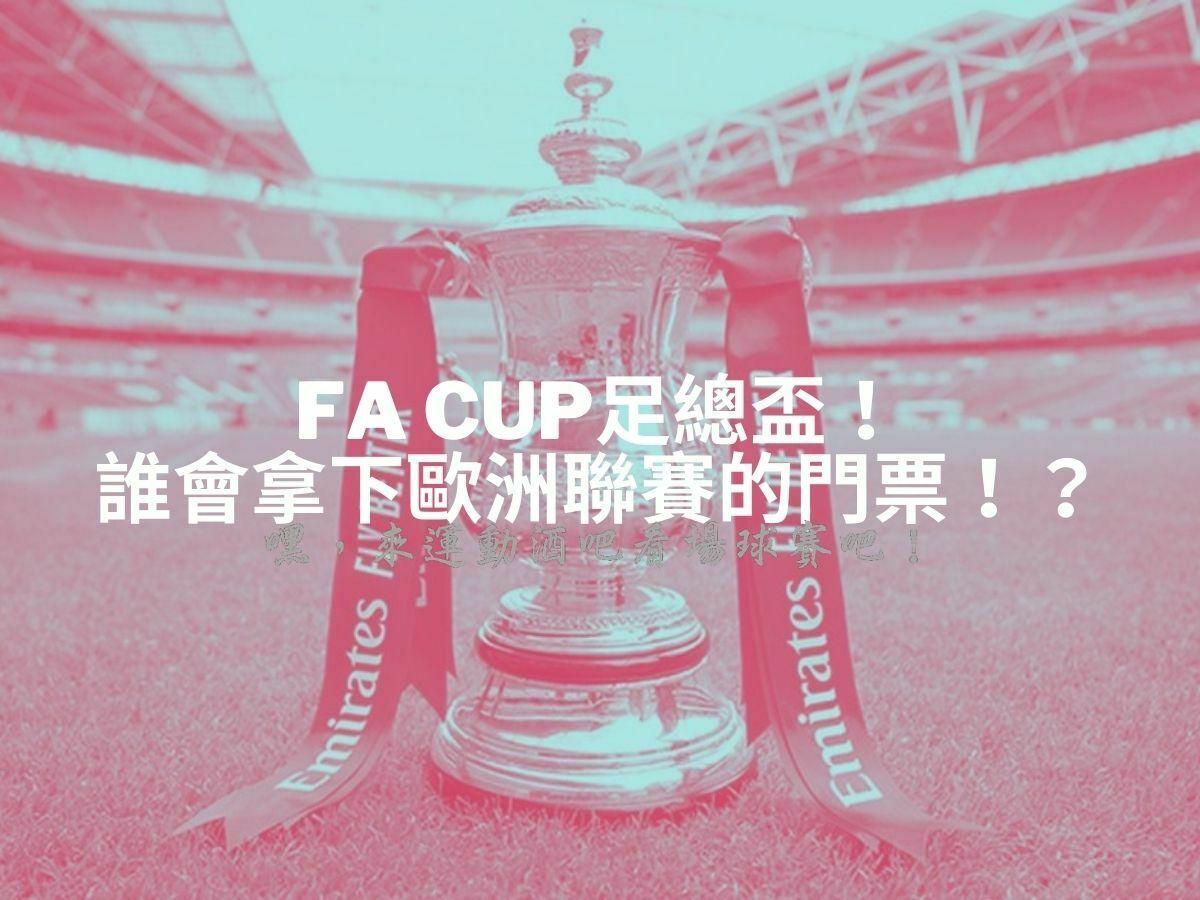 火熱的【FA Cup足總盃】誰會拿下歐洲聯賽的門票!?