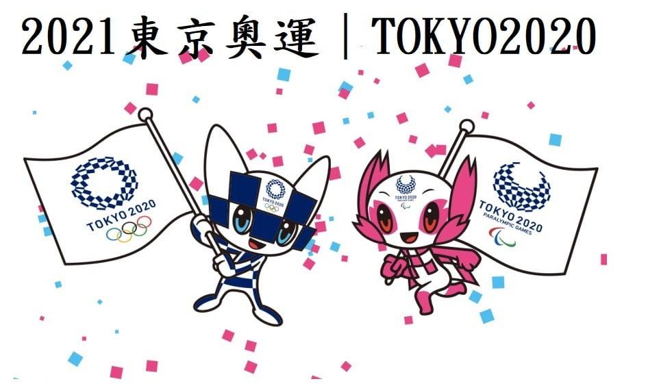 【東京奧運運彩投注】奧運比賽項目有哪些?線上轉播哪裡可以免費看?