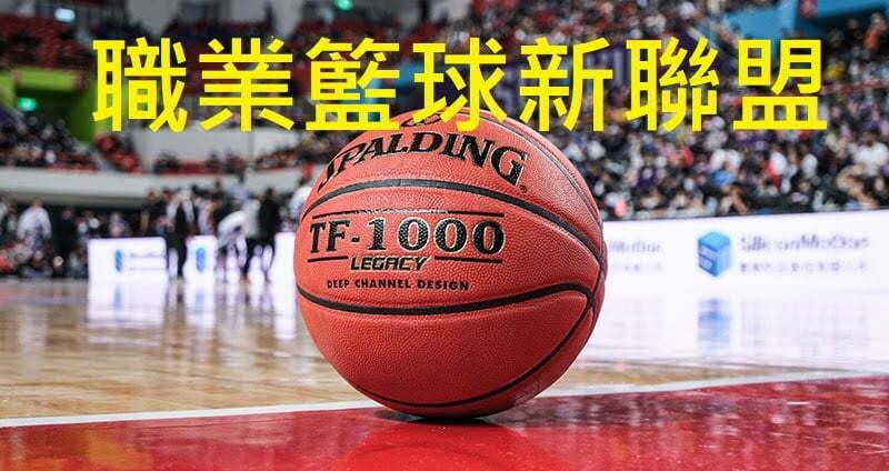 驚爆球壇內幕:台灣職籃新聯盟【T1 League】4支球隊加盟名單在這
