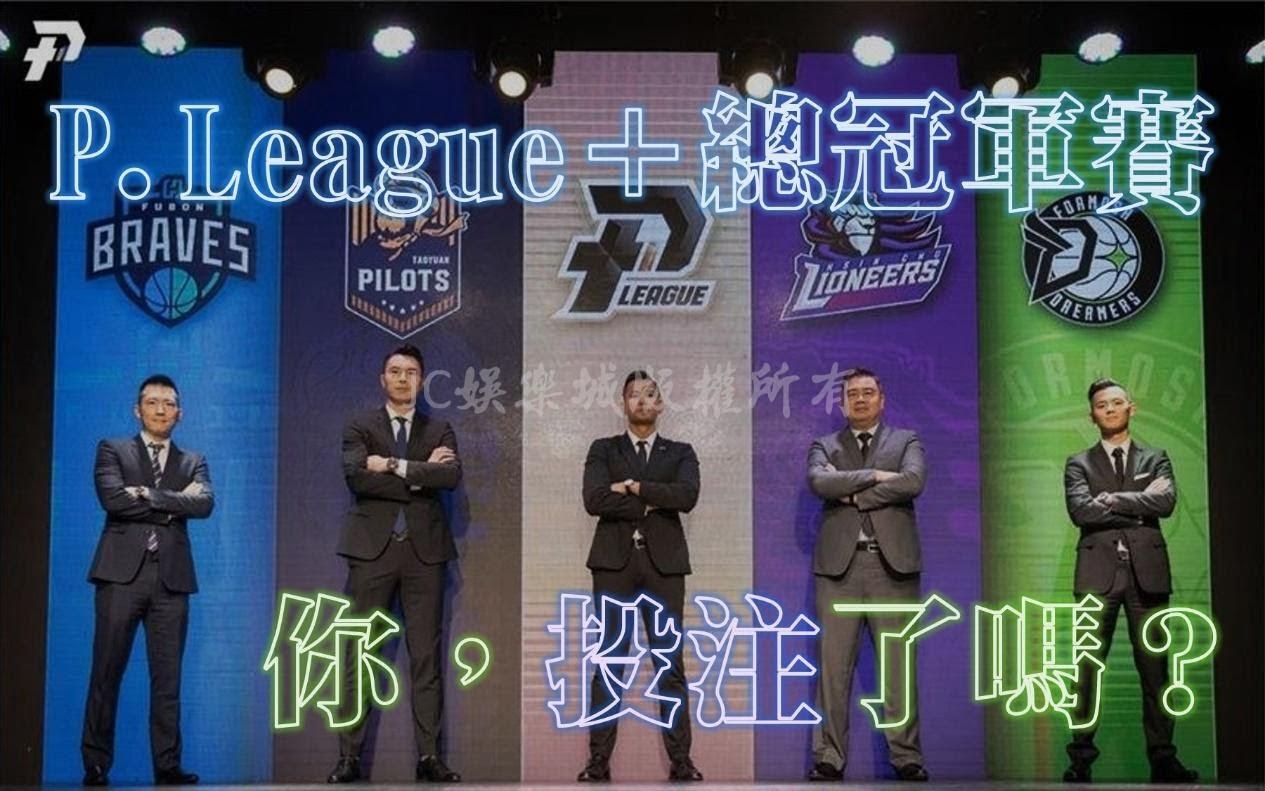 P.League+首屆總冠軍賽!掌握這點包你投注大賺特賺!