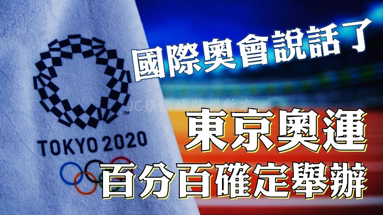 【東京奧運】確定要舉辦了!你選好奧運投注網站了嗎?