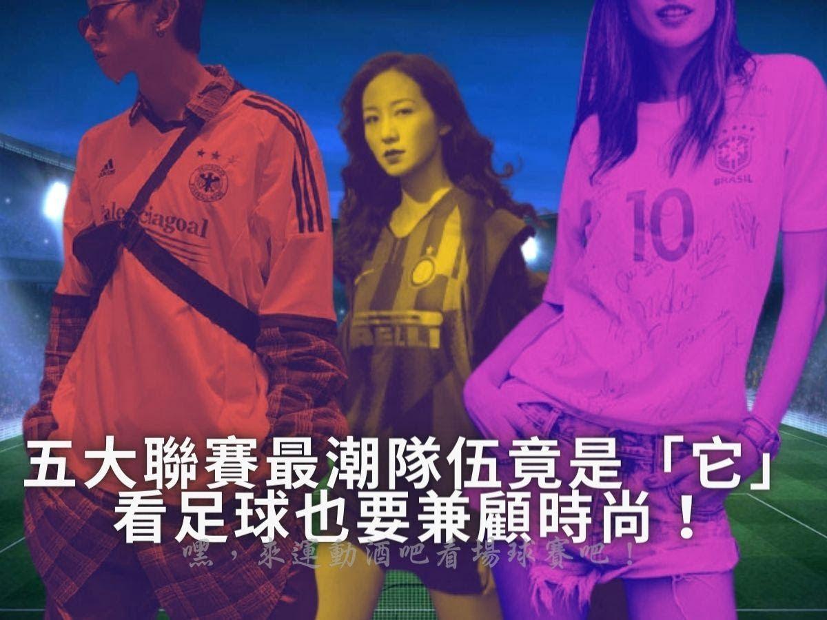 【2021五大聯賽】最潮隊伍竟是「它」!看足球也要兼顧時尚!