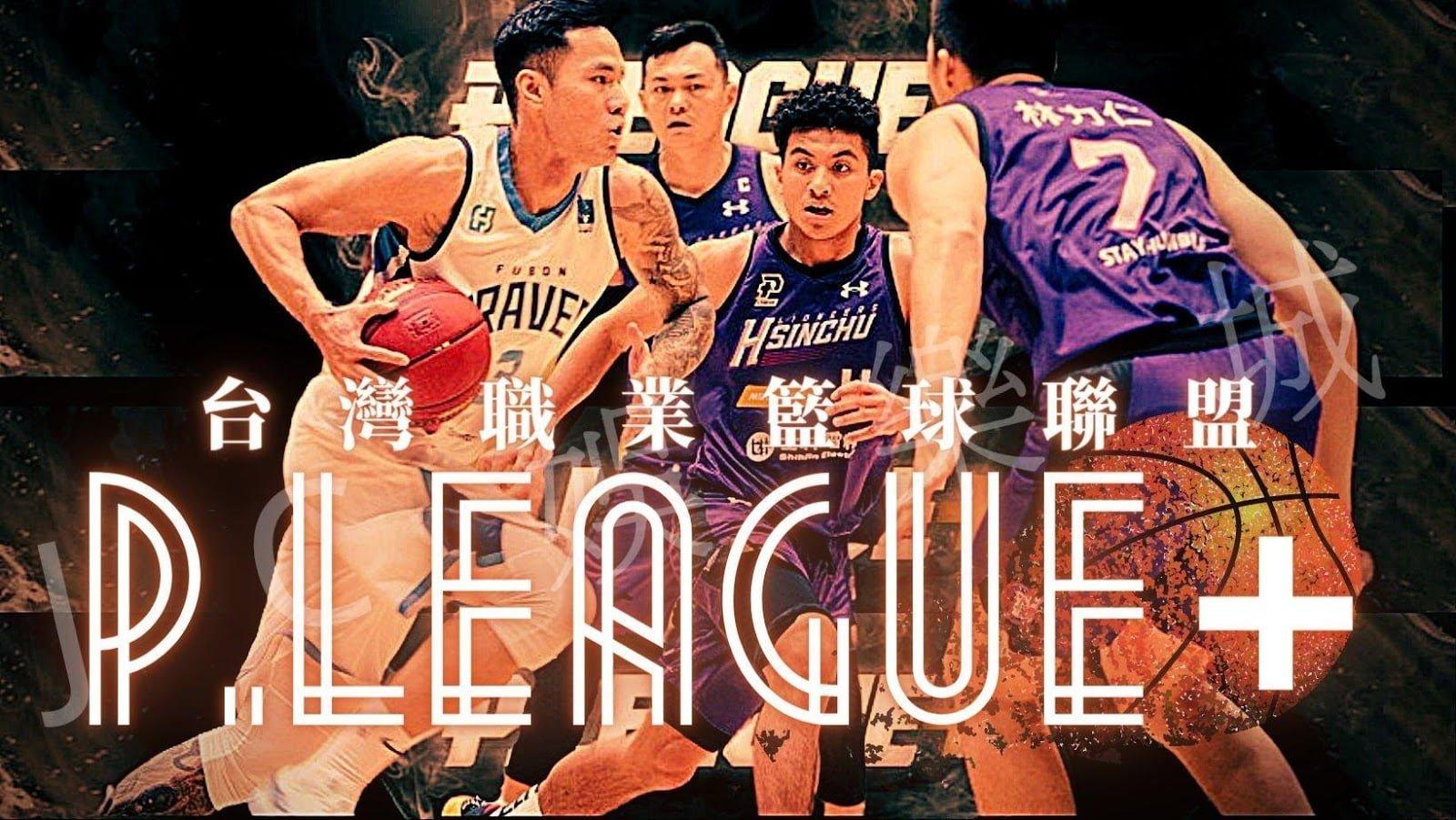 台灣運彩即將推出PLG投注項目了 ! 是時候跟上了吧 ?