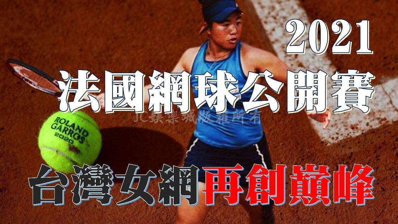 2021法國網球公開賽即將開打!台灣年輕女將也將重磅登場!