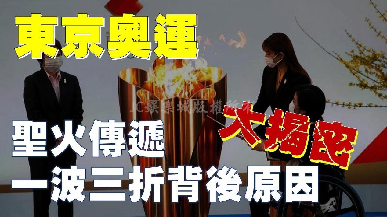 【奧運】聖火傳遞超不順!一度熄滅還確診!背後原因竟然是……