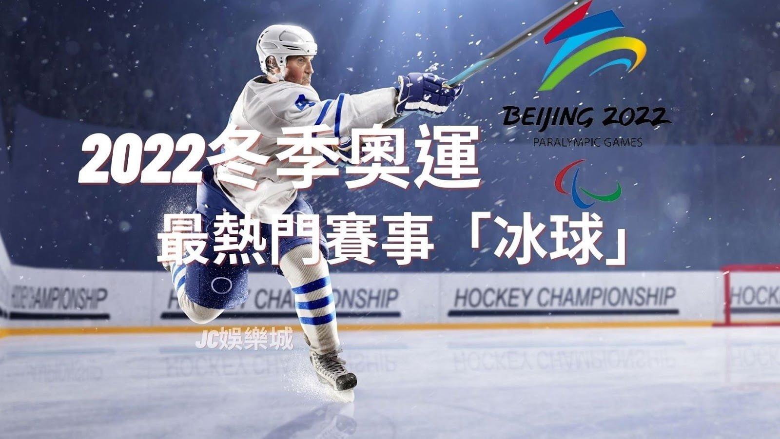 2022冬季奧運最熱門的投注項目【冰球比賽】完整規則介紹