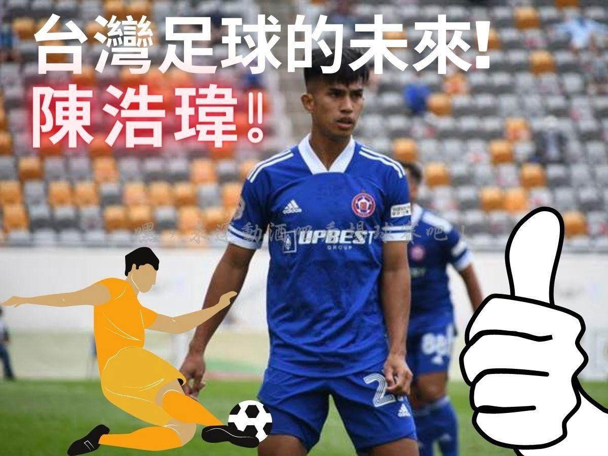 台灣足球的未來 ! 你知道【陳浩瑋】嗎?