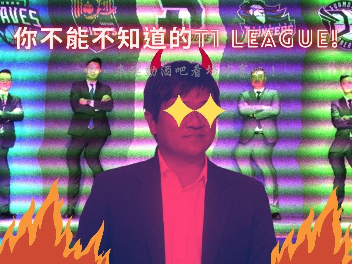 只知道P+?你不能不知道的T1 League!