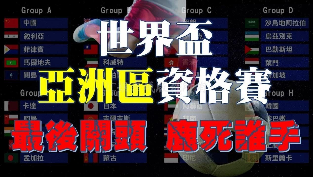 【世界盃亞洲區資格賽】大戰開打!中華隊對科威特的終局之戰!