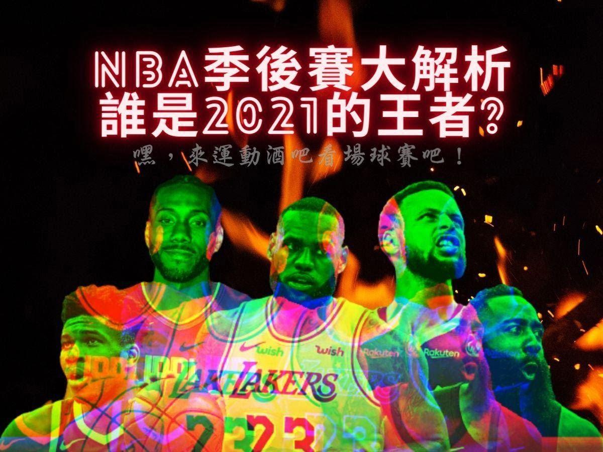 NBA季後賽大解析,誰是2021的王者?