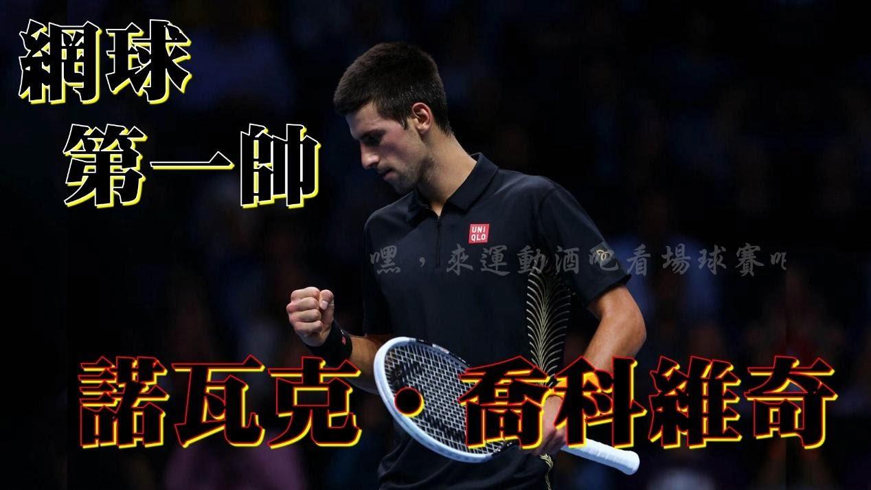 【網球明星】網球界第一帥!連費德勒都自嘆不如的男人是?