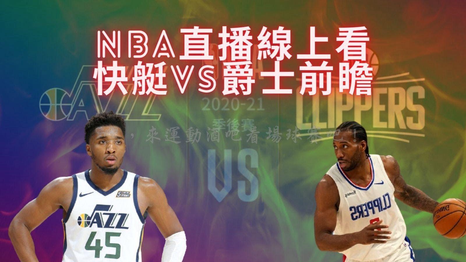 NBA直播線上看:快艇VS爵士前瞻