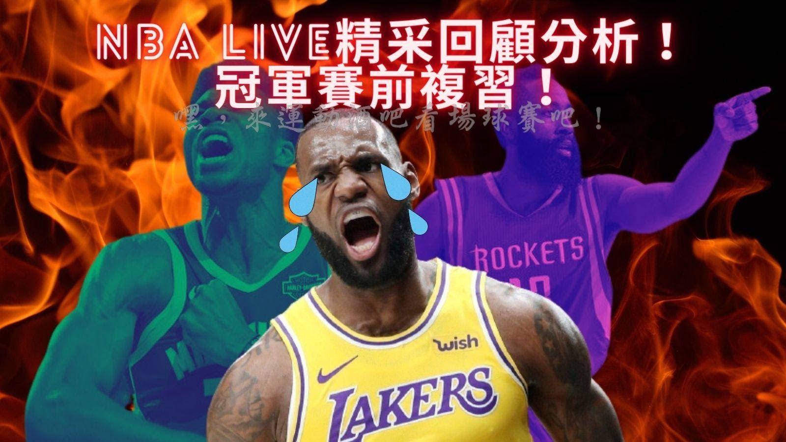 NBA LIVE精采回顧分析!冠軍賽前複習!