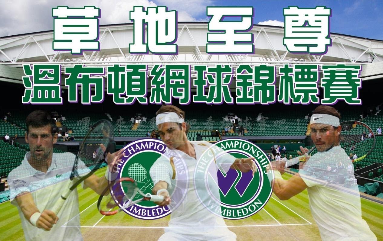 【網球】溫網即將開打!但你聽過網球四大公開賽之首嗎?