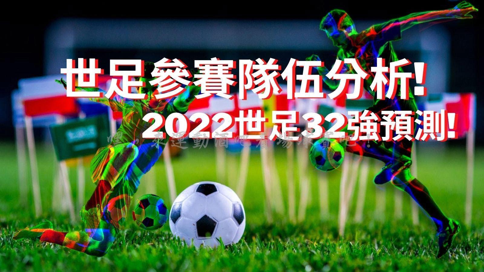 世足參賽隊伍分析!【2022世足32強預測】