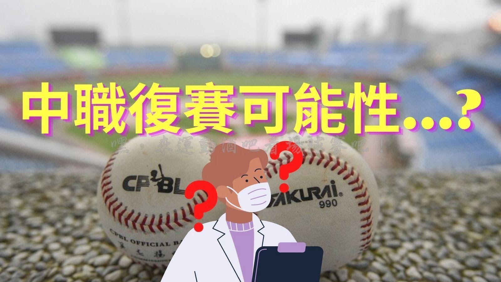 三級延長~中職復賽可能性居然是…!?
