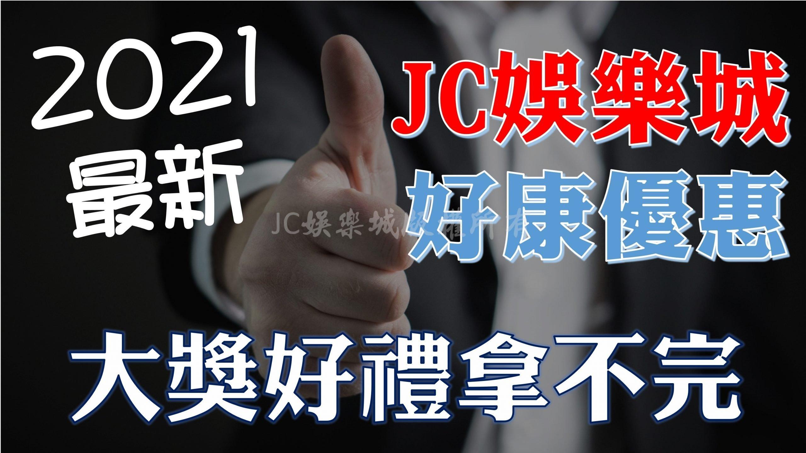 2021最新好康【JC娛樂城優惠】報你知!免費註冊大獎好禮送不完