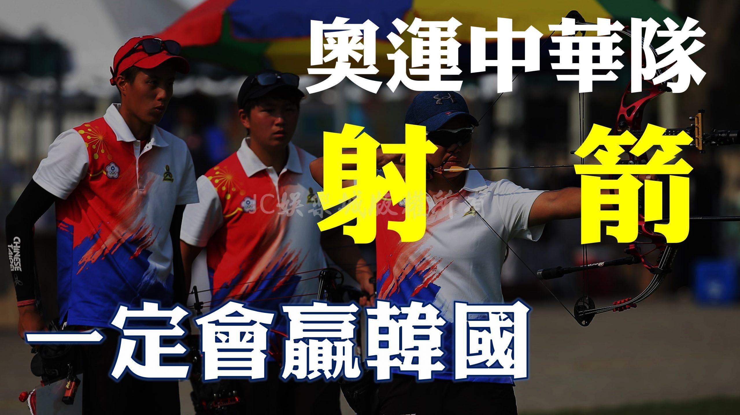 東京奧運射箭選手名單「滿額出征」!一定能夠贏韓國!