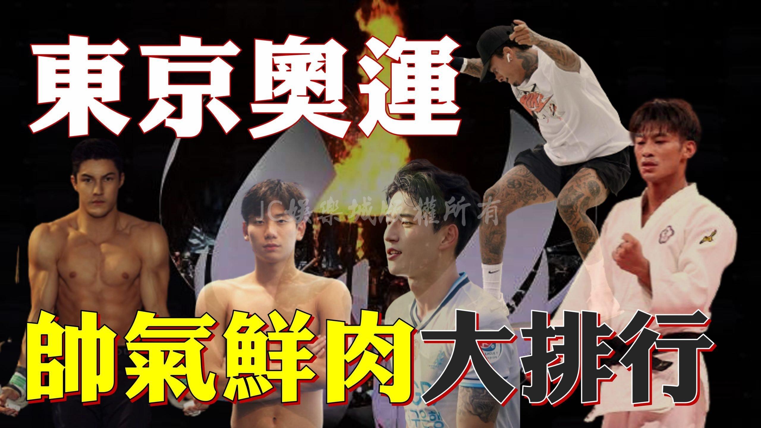 【奧運帥氣鮮肉大排行】你不能錯過的東京奧運十大天菜帥哥!