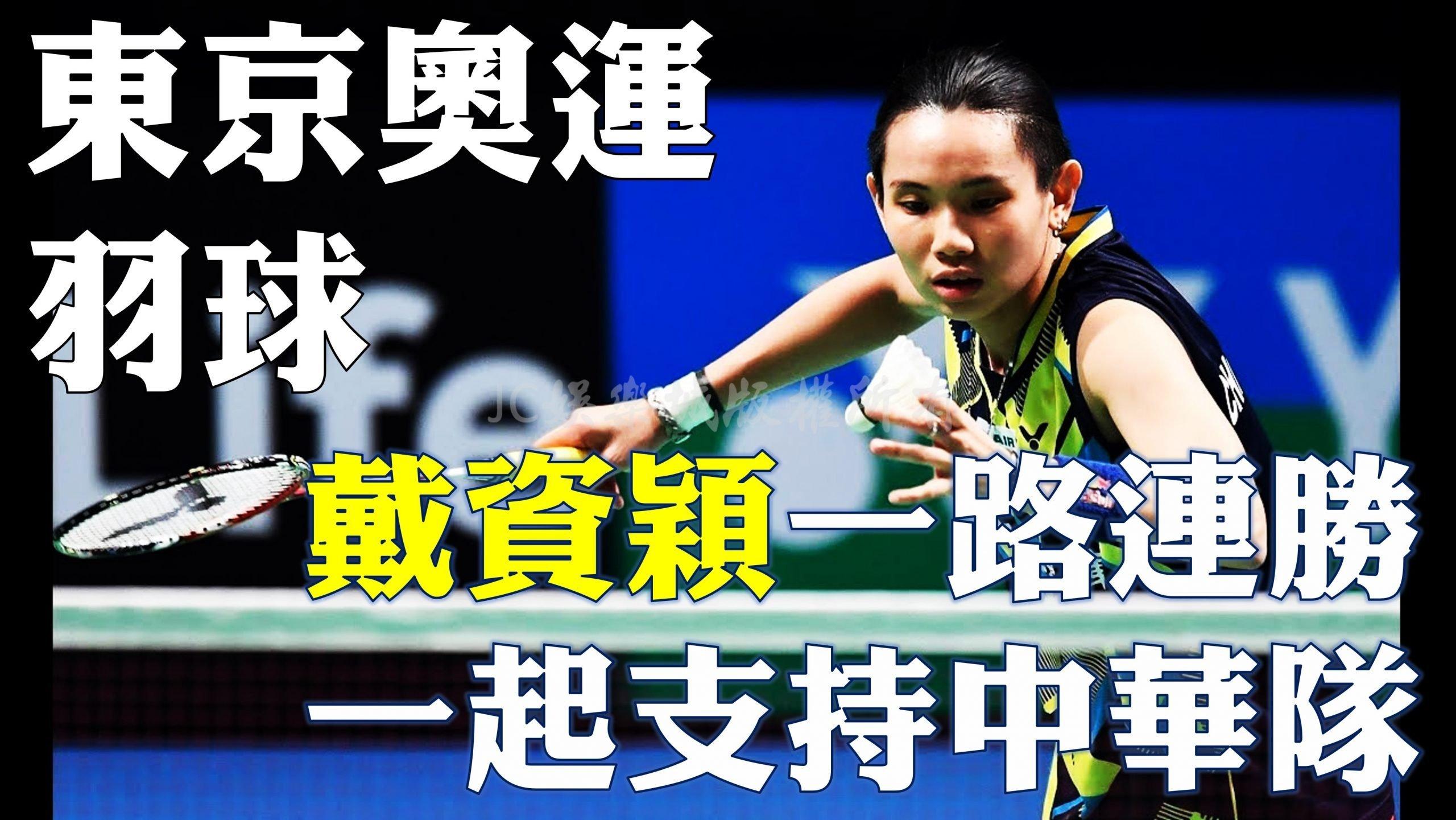 【奧運羽球賽程】戴資穎賽程一路順暢奪牌只差臨門一腳!一起支持中華隊!