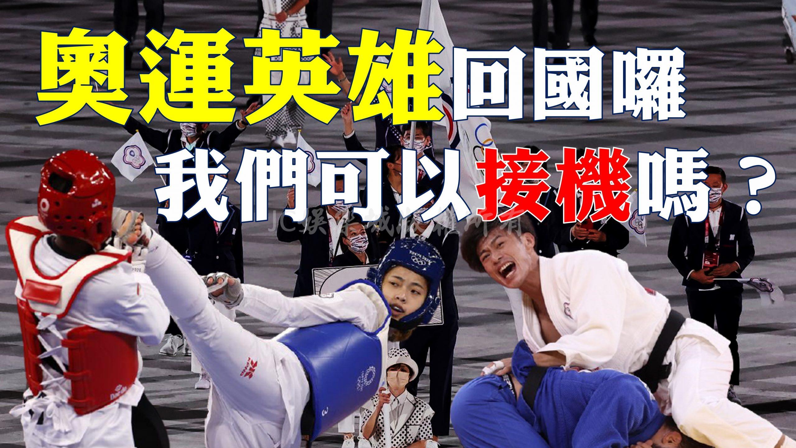 【奧運選手返國航班】英雄們回來啦!我們可以到機場接機中華隊英雄嗎?