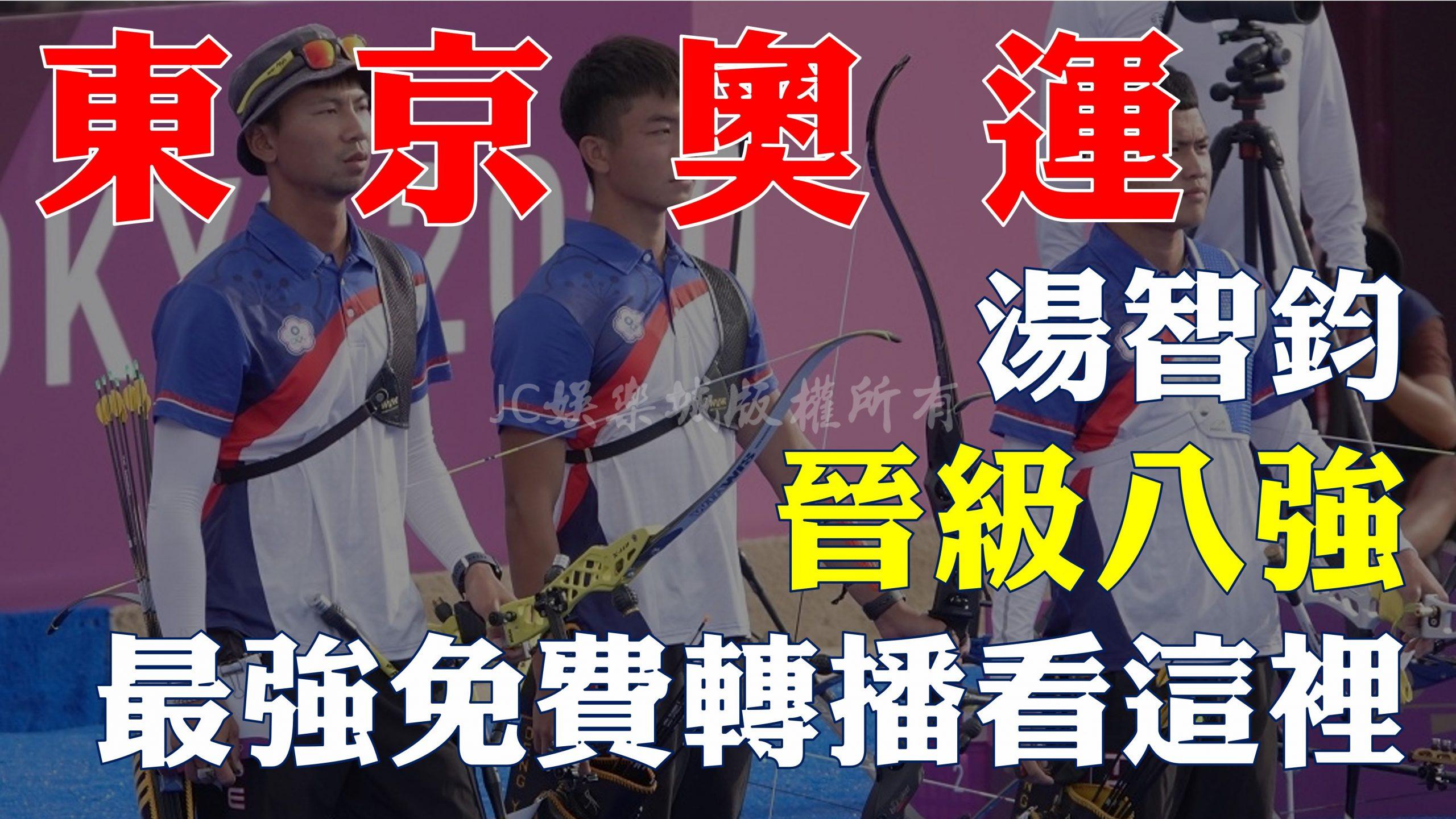【射箭晉級8強】錯過射箭16強轉播沒關係!鎖定這平台一起支持中華隊!