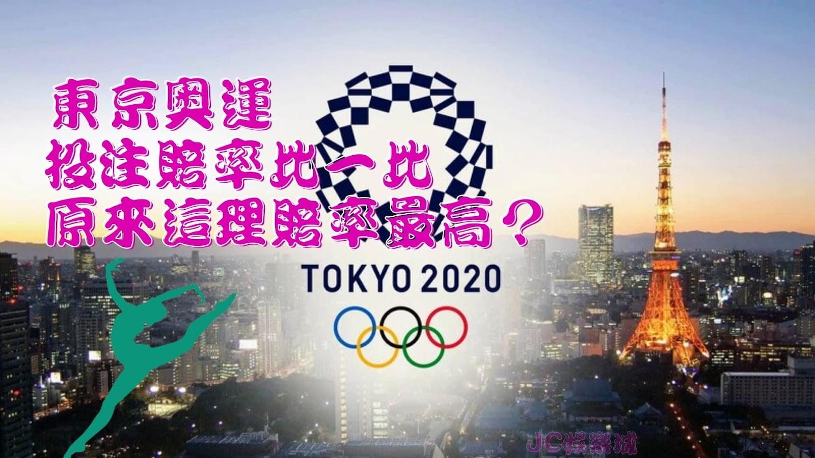 2021東京奧運開賽,最精闢【奧運投注賠率比較】你絕不能錯過