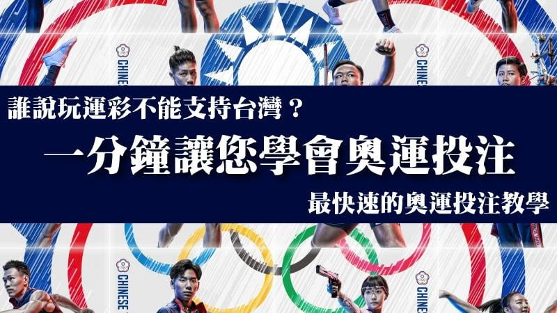 【奧運投注教學】一分鐘圖文投注法,讓您一邊投注中華隊一邊支持台灣!
