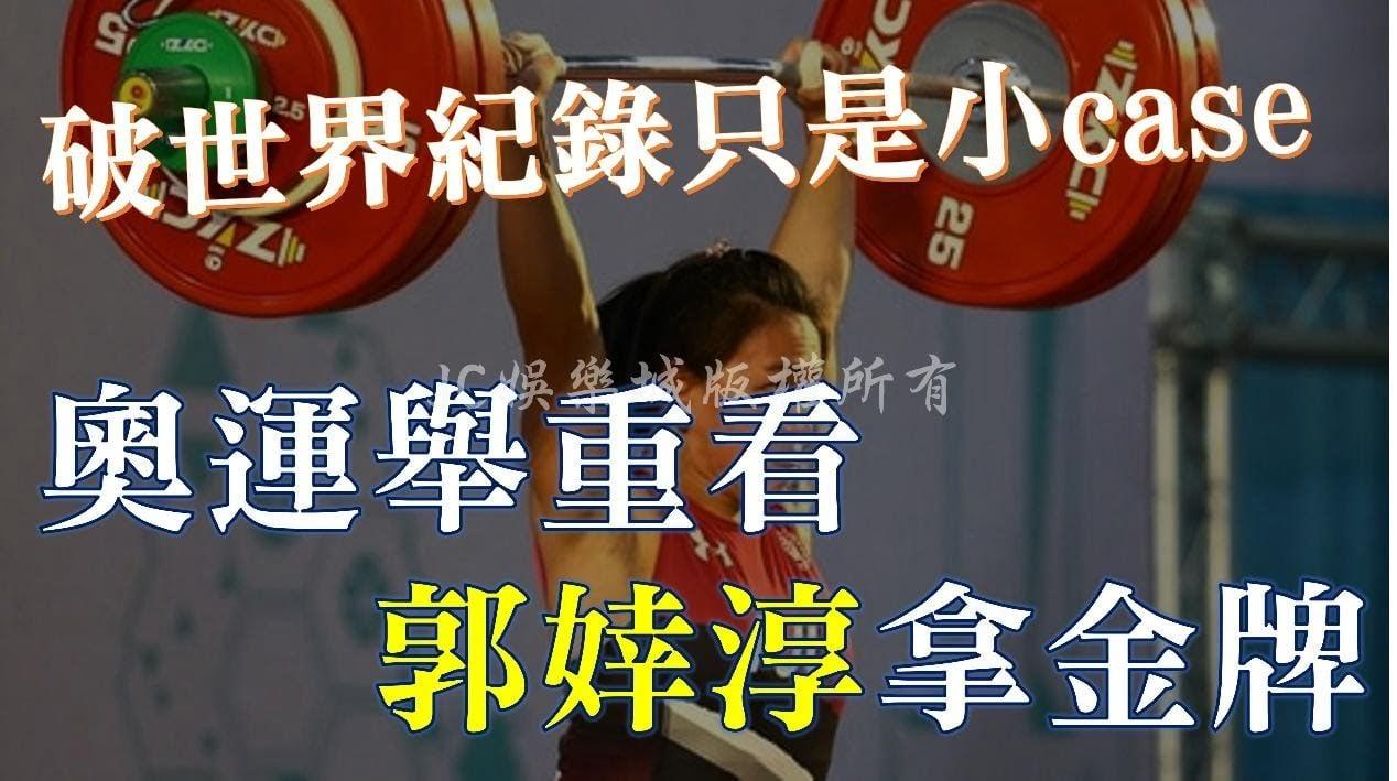 奧運奪金就靠你了!舉重郭婞淳誓言再破世界紀錄!
