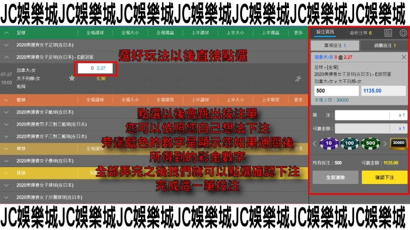 JC娛樂城