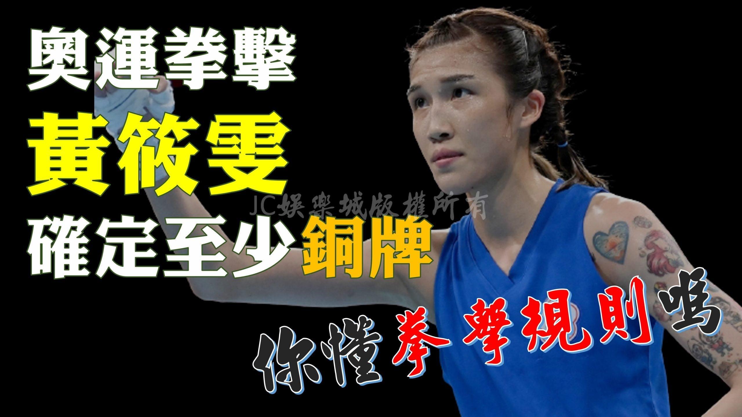 中華隊確定再添一獎牌!黃筱雯接下來的拳擊賽程有望挑戰金牌!