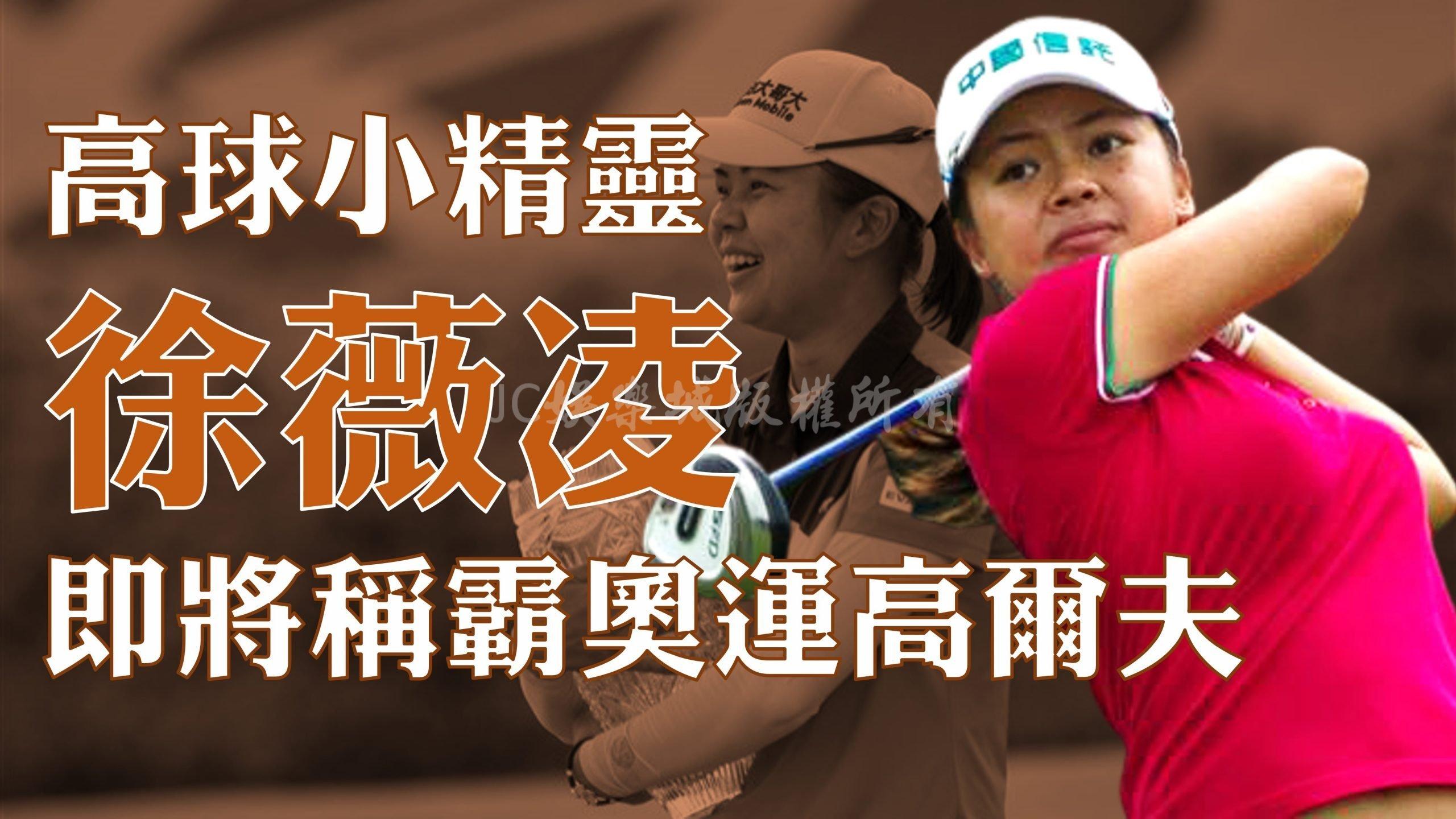 別錯過【奧運高爾夫球】女子賽事!「高球小精靈」徐薇凌即將大展身手!
