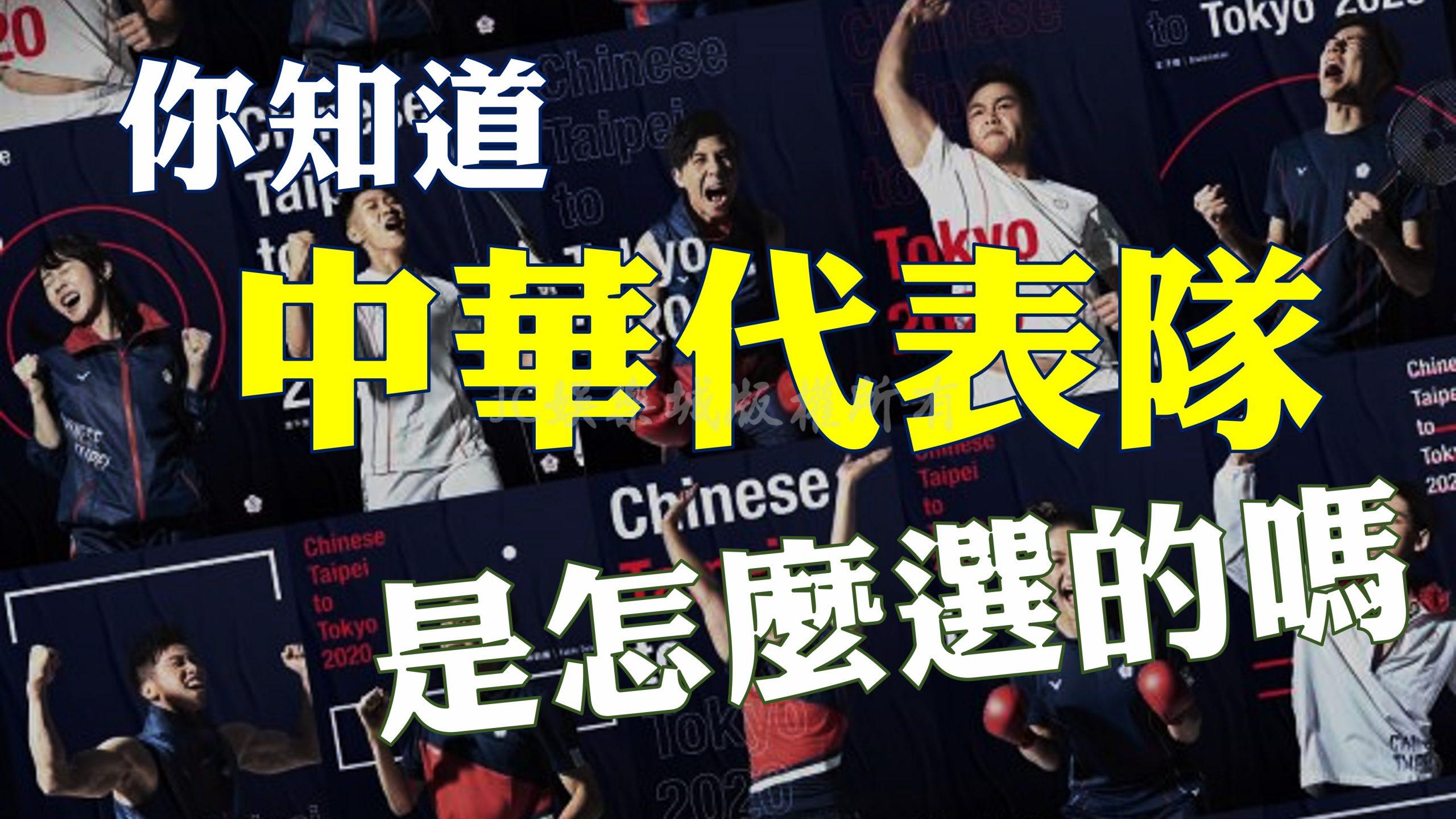 東京奧運中華隊表現史上最佳!【中華代表隊培訓】背後的辛酸血淚!