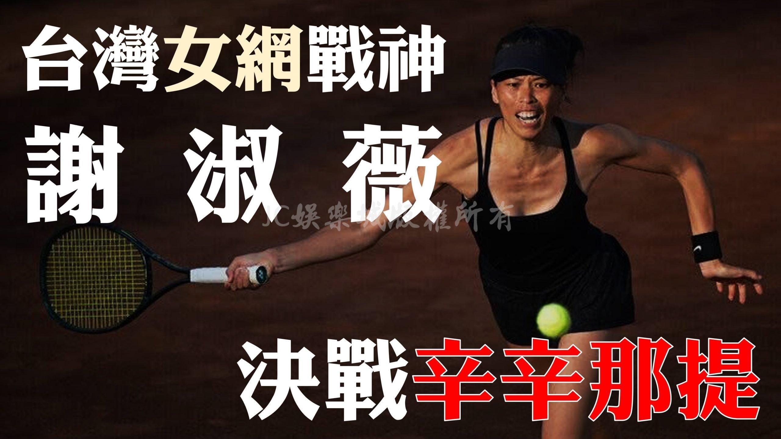 【謝淑薇最新戰績】台灣女網戰神再闖辛辛那提網賽續寫台灣新紀錄!