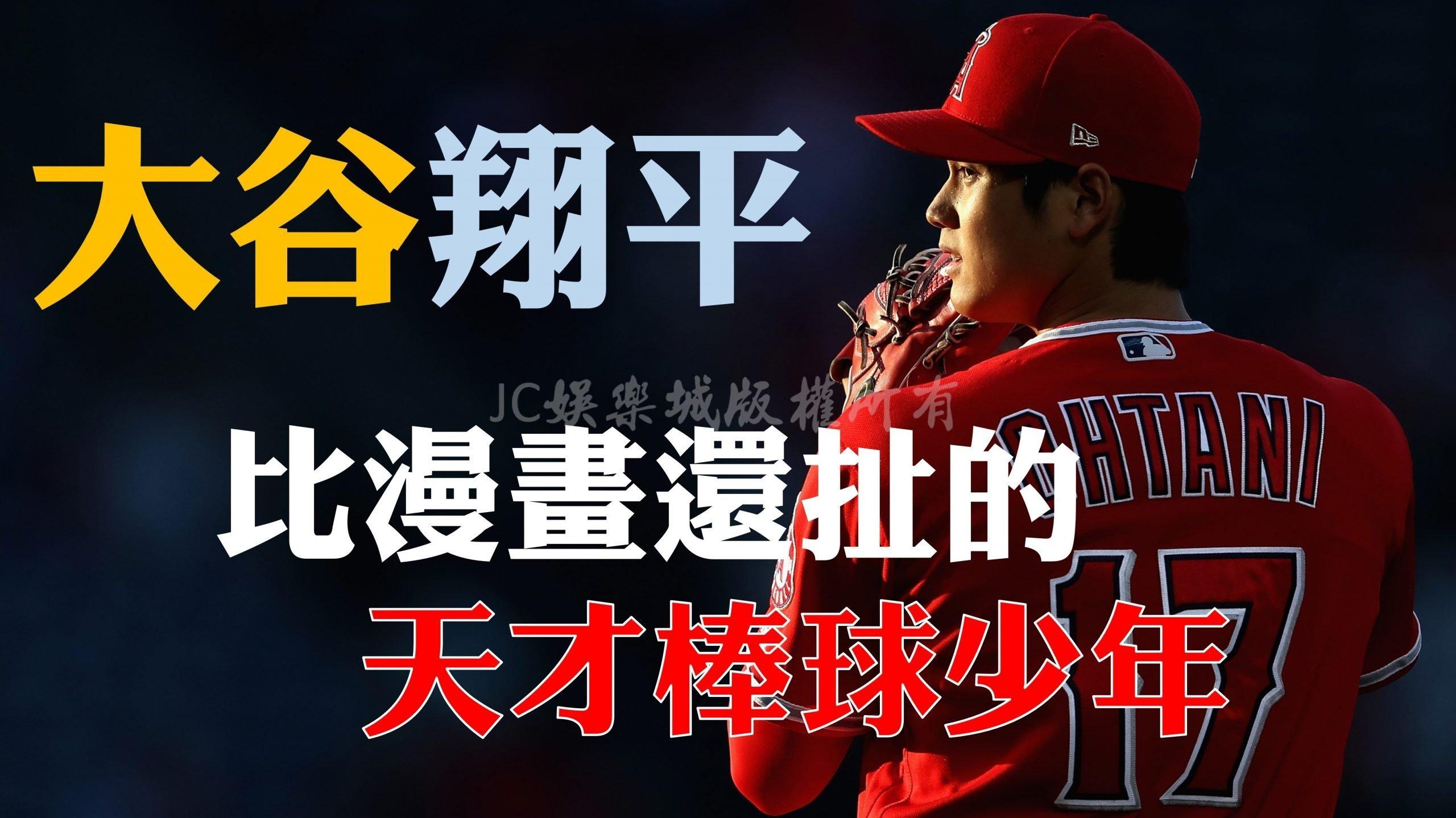 超越漫畫的棒球之神!【大谷翔平戰績】海放全聯盟再破MLB記錄!