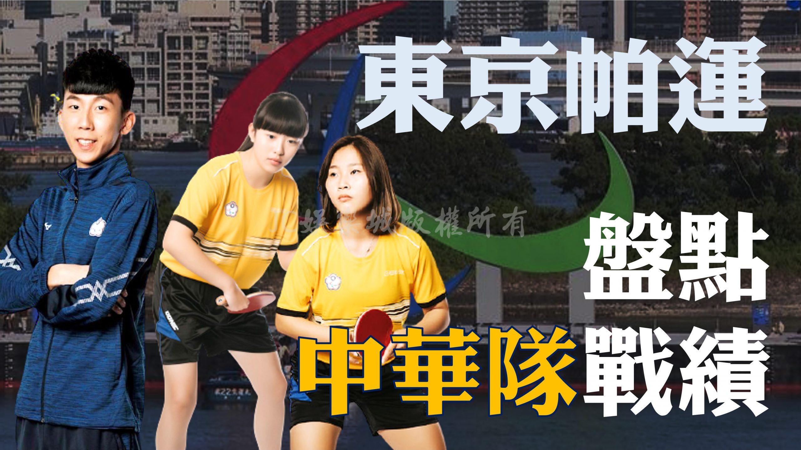 【最新帕運戰績】中華隊帕運選手超強!又有獎牌入袋了!
