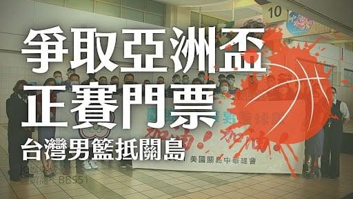 【2021亞洲盃男籃資格賽】爭取亞洲盃正賽門票!台灣代表隊抵達關島!