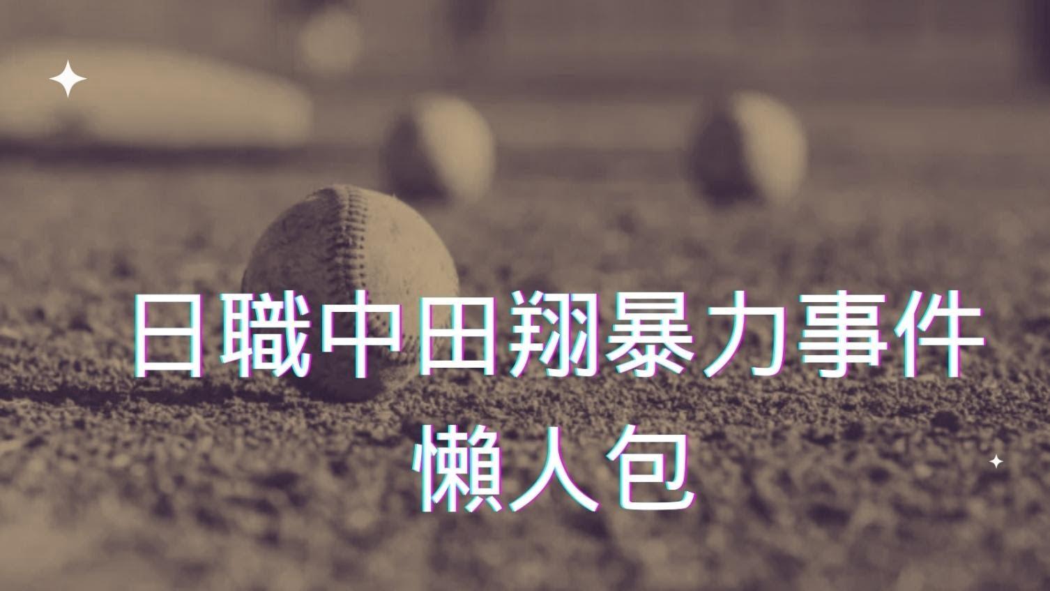 日職球隊有不可告人潛規則?中田翔暴力事件背後真相是…….