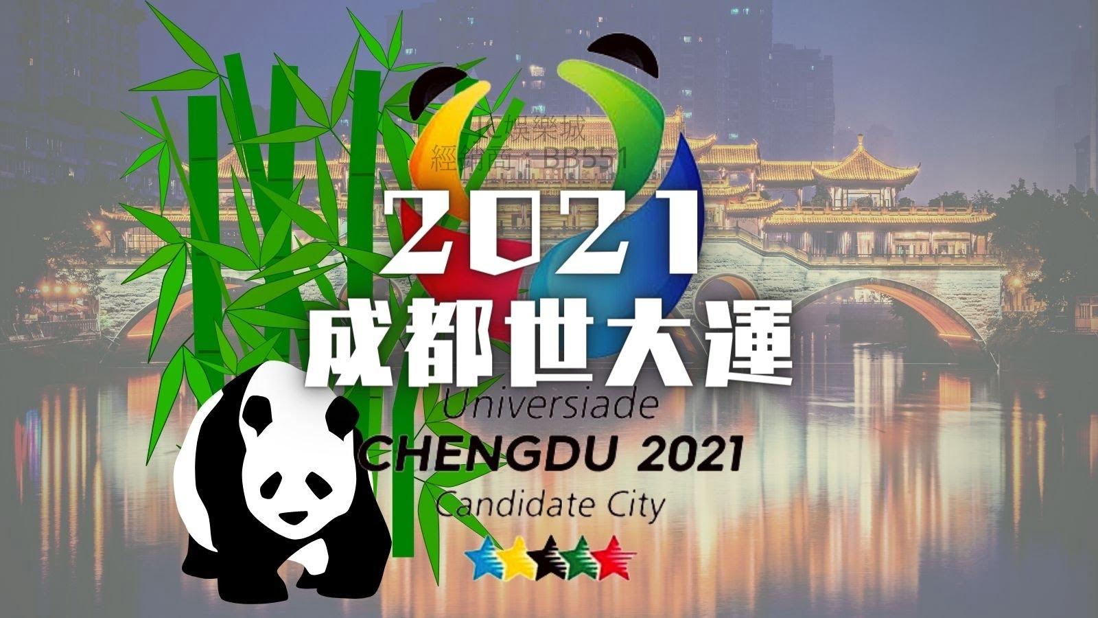 【2021 世界大學運動會】成都世大運延期,史上第一場無法如期舉行的世大運