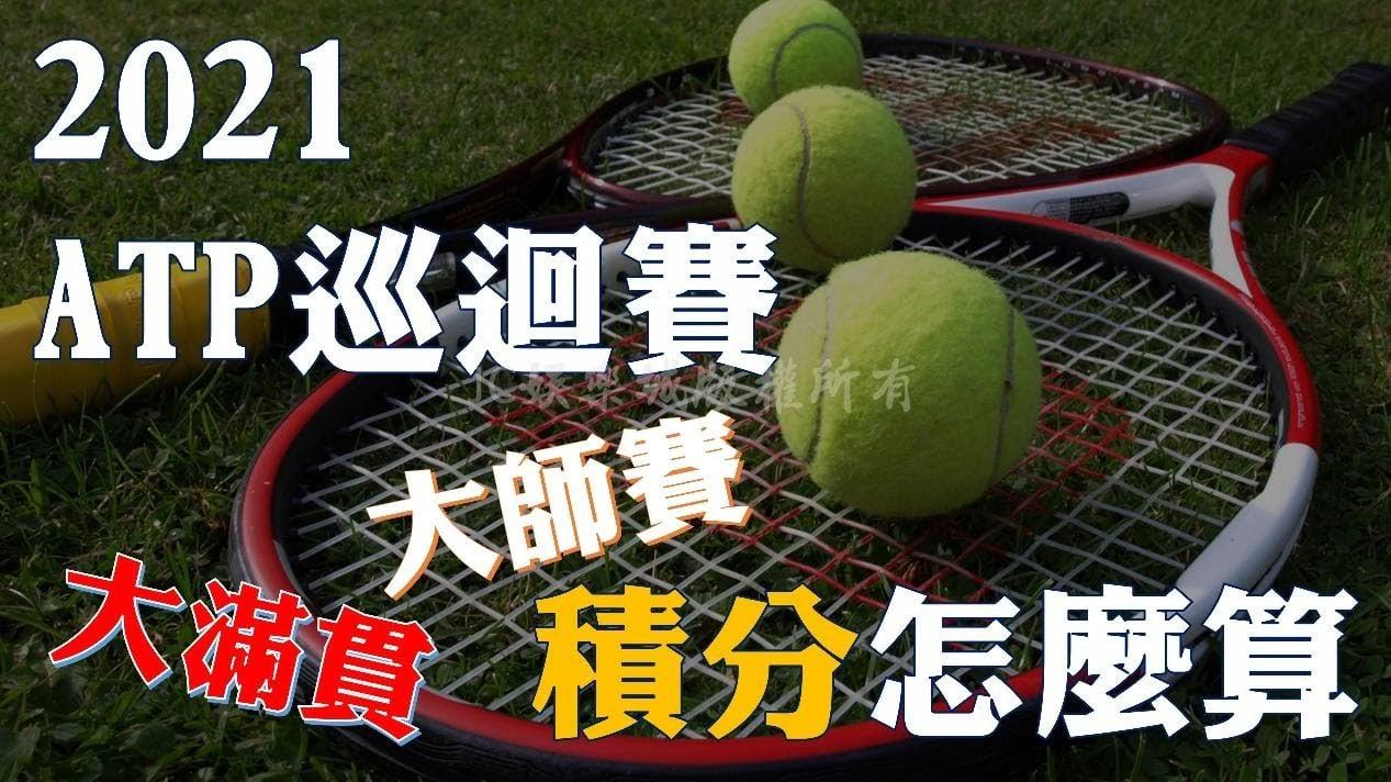 【2021年ATP巡迴賽最新賽程】原來網球積分都是這麼來的?!