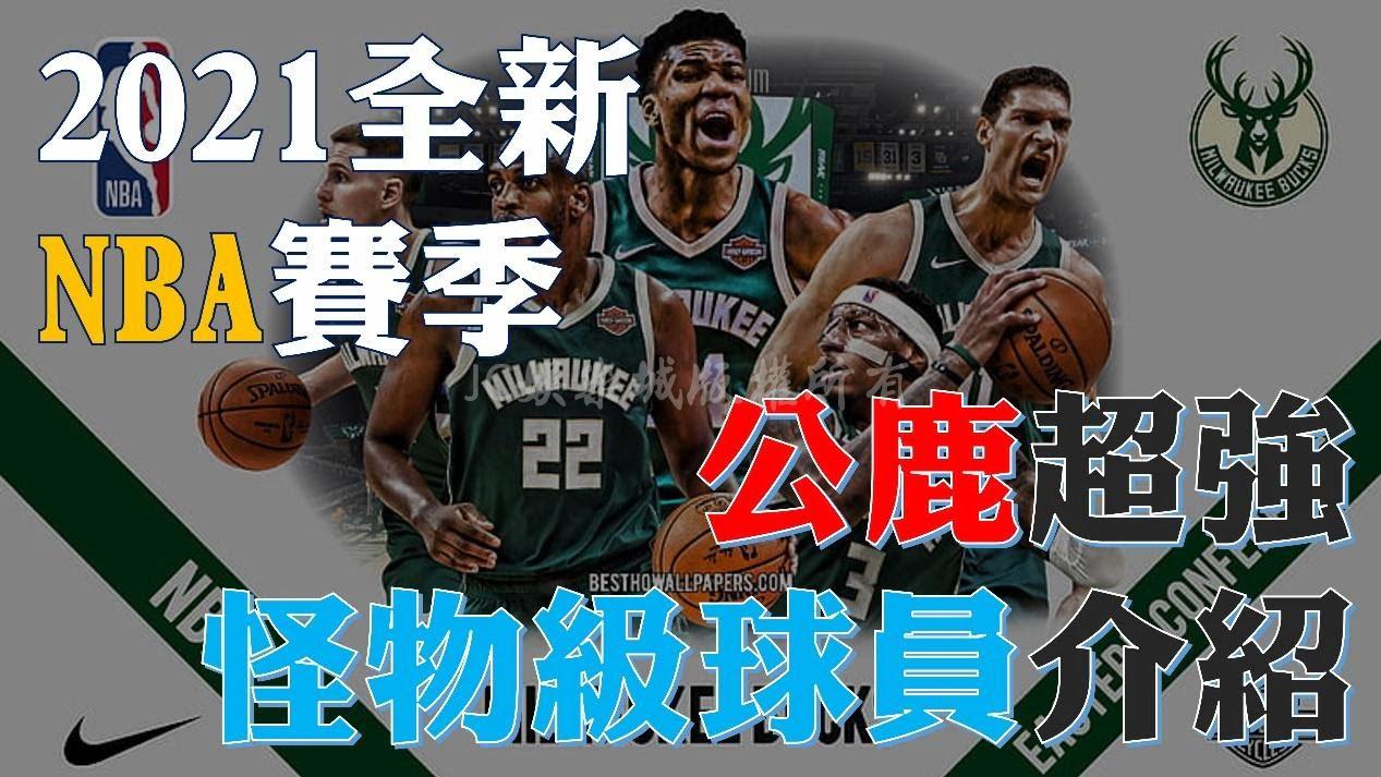 【2021最新NBA公鹿球員介紹】快來看看冠軍隊伍的超強球員都有誰!