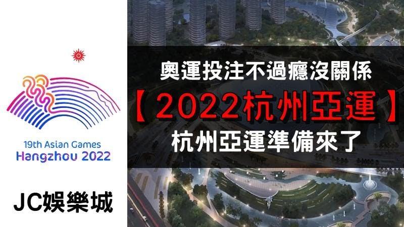 【2022杭州亞運】奧運投注不過癮沒關係,杭州亞運準備來了!這間娛樂城的優惠居然……?