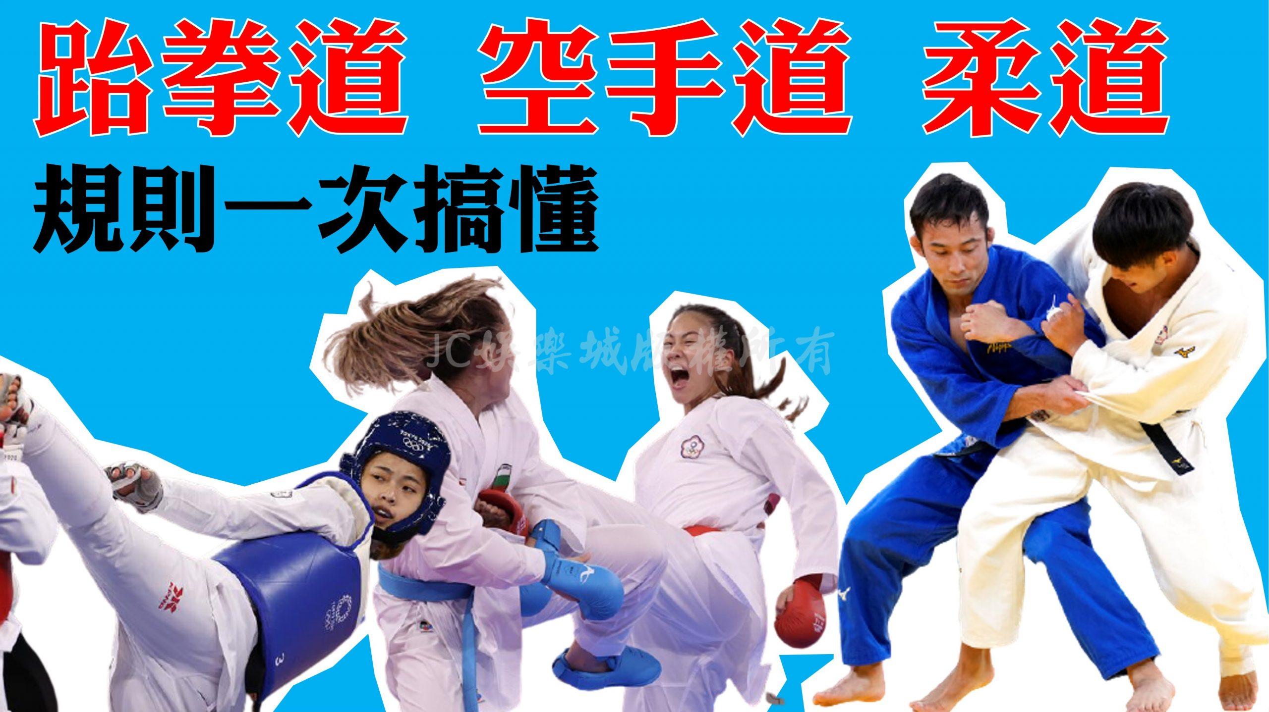 奧運最夯項目!【柔道空手道跆拳道怎麼分辨?】讓你不再傻傻分不清楚!