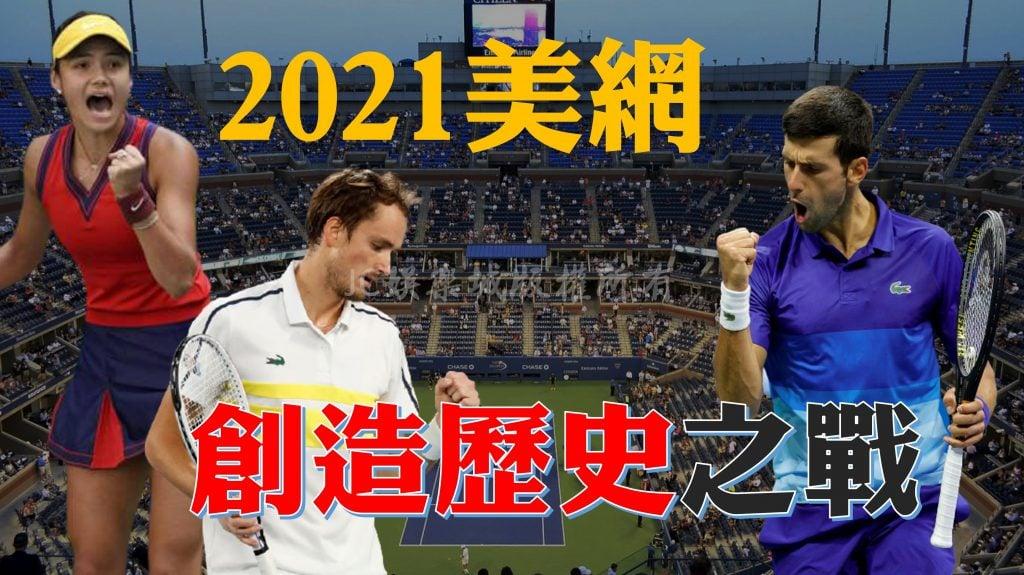 2021美網冠軍賽時間